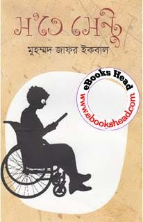Sow Te Sentu is a popular fiction Bengali science written by me. Jafar Iqbal and the book become a virtual lady. The book is published by Dhaka, Bangladesh.