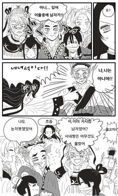 Funny Cartoons, Funny Memes, Hilarious, Inuyasha, Demon Hunter, Dragon Slayer, Art Reference Poses, Doujinshi, Boku No Hero Academia