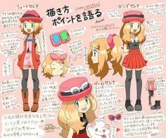 El diseño de Serena ♥