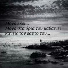 Greek Quotes, True Words, Picture Quotes, Slogan, Philosophy, Literature, My Life, Scenery, Life Quotes