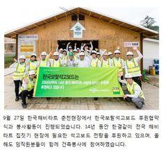 한국보랄석고보드 후원협약식 및 건축봉사