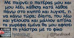 Funny Greek, Funny Memes, Jokes, True Words, Lol, Laughing, Wedding Dress, Humor, Bride Groom Dress
