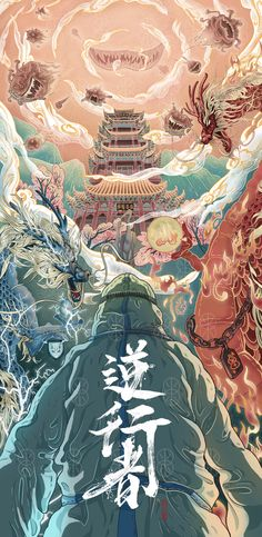 Japanese Wallpaper Iphone, Japon Illustration, Final Fantasy Art, Great Paintings, Japan Art, Psychedelic Art, Chinese Art, Aesthetic Wallpapers, Graphic Art