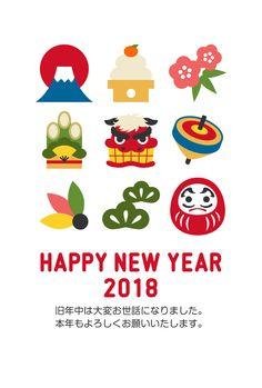 シンプルでおしゃれな年賀状無料テンプレート「新年・新春・お正月の縁起物」 Chinese New Year Card, Japanese New Year, Happy New Year 2018, New Year Wishes, New Year Illustration, Cute Illustration, Japanese Culture, Japanese Art, Japan Facts