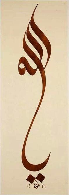 """Yâ Allah"". Hattat Ferhat KURLU"