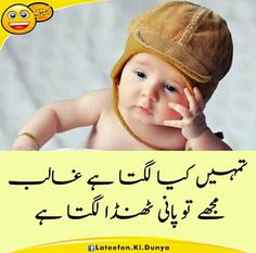 The winter holidays have always been enjoyable and enjoyable. Urdu Funny Poetry, Funny Quotes In Urdu, Best Urdu Poetry Images, Funny Girl Quotes, Girly Quotes, Jokes Quotes, Baby Quotes, Cute Crush Quotes, Very Funny Jokes