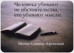 Wise Quotes, Mood Quotes, Inspirational Quotes, Feeling Down, How Are You Feeling, Russian Quotes, Wit And Wisdom, Life Philosophy, Good Thoughts