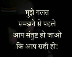 Quotes In Hindi Attitude, Hindi Good Morning Quotes, Hindi Quotes On Life, Karma Quotes, Good Thoughts Quotes, Good Life Quotes, Reality Quotes, Me Quotes, People Quotes