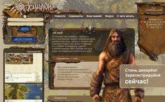 Онлайн игра Эсцилон (Escilon) — каменный век http://webnews39.ru/onlayn-igra-estsilon-escilon-kamennyiy-vek/  Эсцилон — каменный век (Escilon) — это браузерная онлайн игра, мир пещерных людей, вся жизнь которых проходит в борьбе за