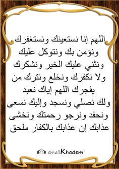 Dua Qunoot in Arabic