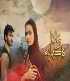 14 Best BEHADD - TELEFILM images in 2018 | Pakistani dramas, Dramas