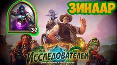 Зинаар героический режим Героик - Лига Исследователей - HearthStone