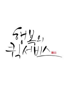 calligraphy_행복의 퀵서비스