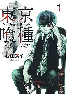 Tokyo Ghoul's original manga/comicbook cover has the same dark and brooding tones at the televised version. Ishida has used watercolour techniques on a computer software to create the picture, most likely scanning in a sketch or drawing beforehand as a skeleton to work over and layer. The palette is mostly dark blues and greyscale, but fleshy, blood reds used for detailings that draw the eye.