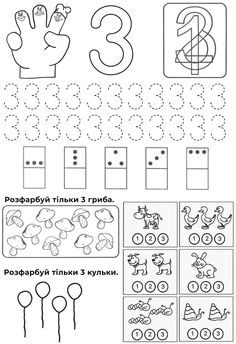 English Kindergarten, Math Sheets, Eyfs, Puzzles, Worksheets, Numbers, Homeschool, Bloom, Shapes