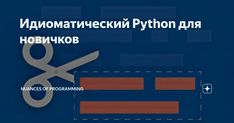 Python—это язык программирования общего назначения, который широко используется в таких областях, как научные вычисления, искусственный интеллект, веб-разработки, финансовое моделирование и многих других.
