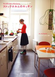 stockholm's kitchens   edition paumes