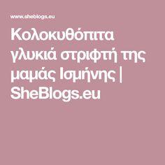 Κολοκυθόπιτα γλυκιά στριφτή της μαμάς Ισμήνης | SheBlogs.eu