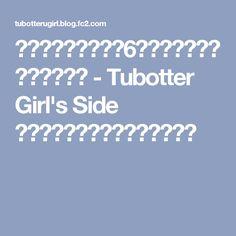 もしもおそ松さんの6つ子がお寿司だったら・・・ - Tubotter Girl's Side ~喪女的にツボったものまとめ~