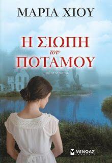 βιβλία ... κόκκοι ονείρων...:    1930, ένα χωριό σε ένα νησί του Αιγαίου.  1999,...