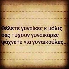 gynaikes Time Quotes, Funny Quotes, Life In Greek, Greek Words, Greek Quotes, Word Porn, True Stories, It Hurts, Lyrics