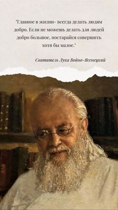 Orthodox Priest, Orthodox Christianity, Jesus Art, Saints, God, Quotes, Change, Life, Words