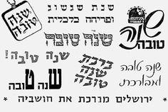 b'rosh hashanah music