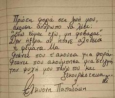 Like A Sir, Love Astrology, Wattpad Quotes, Smart Quotes, Greek Words, Special Quotes, Interesting Quotes, Greek Quotes, Beautiful Words