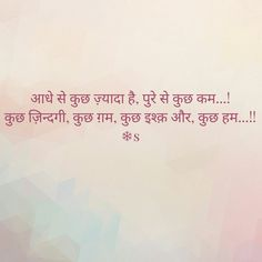 Amy♥ Hindi Quotes On Life, Sad Quotes, Best Quotes, Love Quotes, Poetry Hindi, Hindi Words, Poetry Quotes, Gulzar Poetry, Gulzar Quotes