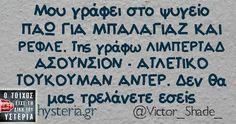 #Victor_Shade_ Funny Status Quotes, Funny Greek Quotes, Funny Statuses, Funny Memes, Funny Shit, Funny Phrases, Funny Stories, True Words, Just For Laughs