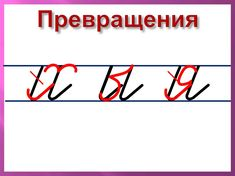 Russian Language Lessons, Math Equations, Education, Children, Young Children, Boys, Kids, Onderwijs, Learning
