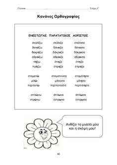 Greek Language, Teaching Tips, Special Education, Grammar, Puzzles, Learning, School, Kids, Young Children