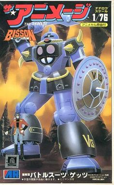 Robot Kits, Sketches Tutorial, Super Robot, Vintage Models, Classic Toys, Robots, Weird, Animation, Cool Stuff