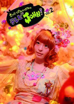 Kyary Pamyu Pamyu / きゃりーぱみゅぱみゅ - きゃりーぱみゅぱみゅテレビJOHN! VOL.2 [DVD]