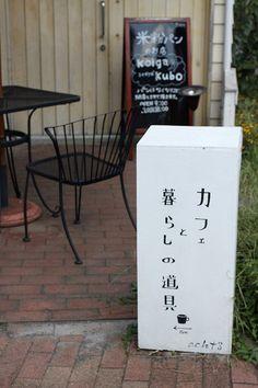 cafe Signage Design, Facade Design, House Design, Japanese Shop, Shop Facade, Cafe Sign, Sign Board Design, Cafe Furniture, Chinese Design