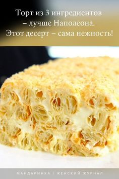 A cake of 3 ingredients is better than Napoleon. This dessert is the same tenderness! – YUMMY Desserts A cake of 3 ingredients is better than Napoleon. This dessert is the same tenderness! Baking Recipes, Cake Recipes, My Favorite Food, Favorite Recipes, Russian Cakes, French Dessert Recipes, Easy Casserole Recipes, Russian Recipes, International Recipes