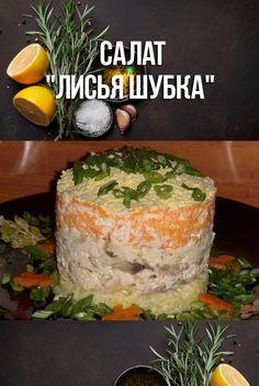 САЛАТ ЛИСЬЯ ШУБКА #Еда #Кулинария #Рецепты