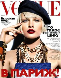 Covers of Vogue Russia with Edita Vilkeviciute, 958 2007 | Magazines | The FMD #lovefmd