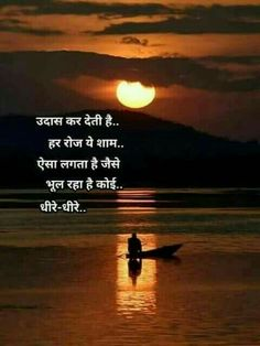 664 Best Quote Shayri Images Hindi Quotes Manager Quotes