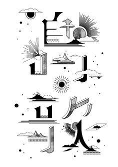 《島.歌》by Tseng Kuo-Chun (Taiwan) Word Design, Text Design, Layout Design, Chinese Typography, Typography Poster, Typo Logo Design, Japanese Graphic Design, School Design, Word Art