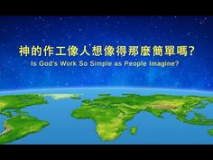 【東方閃電】全能神的發表《神的作工像人想像得那麼簡單嗎?》