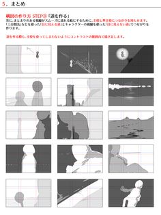 色んな構図の作り方 Guide for impagination and structure of a drawing Animation Storyboard, Animation Reference, Drawing Reference, Line Drawing, Comic Tutorial, Manga Tutorial, Animation Tutorial, Illustrator Tutorials, Art Tutorials