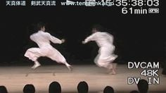 【天真体道】組手各種・空手型・大飜刀剣 Tenshintaido/Hiroyuki Aoki