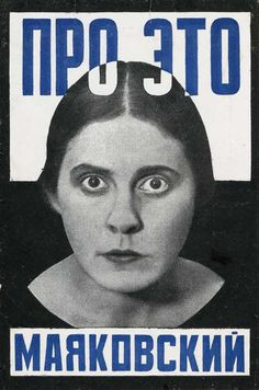"""Alexander Rodchenko's design for the cover of """"About That"""" by Vladimir Mayakovsky. (Book of Poetry, 1923). Russian Constructivist Graphic Design: In Service of the Revolution · Lomography"""