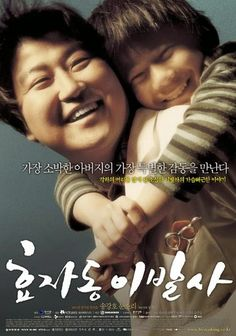 Mi2mir Korean Movie : 3.5 The President's Barber 효자동 이발사 - 2004