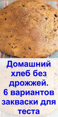 Bread Recipes, Snack Recipes, Cooking Recipes, Homemade French Bread, B Food, Russian Recipes, Dough Recipe, Food Dishes, Sweet Recipes