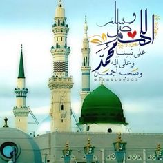 The Prophet Muhammad prohibited going to extremes in worship and warned against overexertion Eid Mubarak Pic, Green Dome, Legit Work From Home, Peace Be Upon Him, Islamic Wallpaper, Madina, Prophet Muhammad, Worship, Taj Mahal