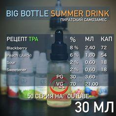 "519 Likes, 6 Comments - ArturKam Vape (@vapearturkam) on Instagram: ""Big Bottle Summer Drink - пока вас пришкваривает палящим солнцем к раскаленной плитке возле…"""