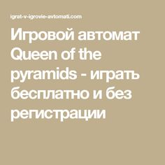 Игровой автомат Queen of the pyramids - играть бесплатно и без регистрации