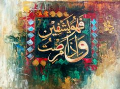 03007992885 Calligraphy painting oil on canvas Calligraphy Print, Arabic Calligraphy Art, Arabic Art, Islamic Decor, Islamic Wall Art, Islamic Paintings, Acrylic Artwork, Graphic Design Posters, Flower Art